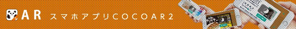 AR スマホアプリCOCOAR2