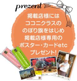 掲載店様にはココニクラスの のぼり旗をはじめ掲載店様専用のポスター・カードetcプレゼント!