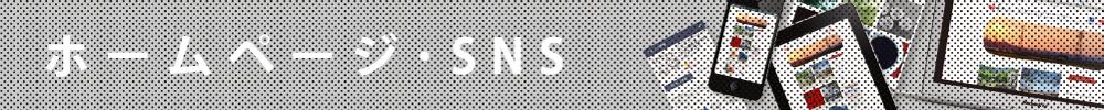 ホームページ・SNS