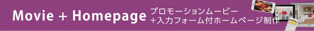 プロモーションムービー+入力フォーム付ホームページ制作