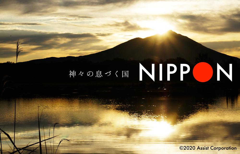 神々の息づく国NIPPON